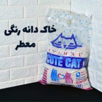 خاک بستر معطر گربه