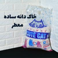 خاک دانه ساده معطر گربه
