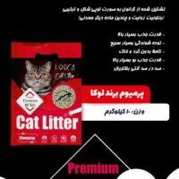 خاک گربه لوکا