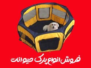 فروش پارک سگ