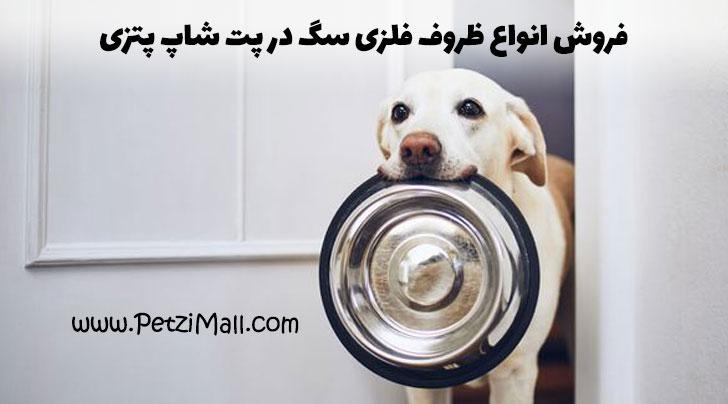 فروش انواع ظرف سگ